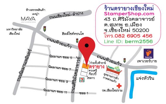Map_ตรายางเชียงใหม่